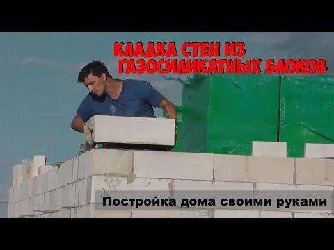 Выкладка стен из газосиликатных блоков  Дом своими руками