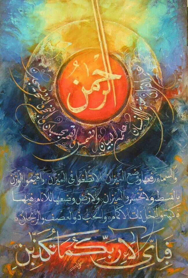 The Entirely Merciful. Arabic calligraphy