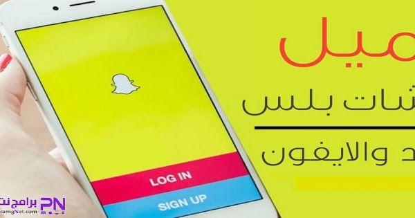 تحميل برنامج سناب شات بلس 2020 للاندرويد وللايفون Snapchat Plus Novelty Sign Signs Snapchat