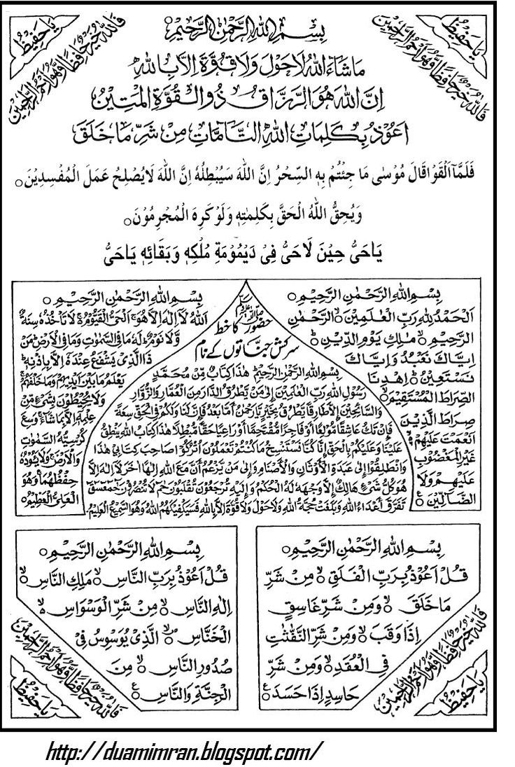 Very powerful naqsh to get rid of Jinnat. Print it and fold it and put it under the pillow of the person who has problems about Jinns.
