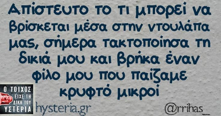 Greek funny quotes. κατηγορια: καμμενα