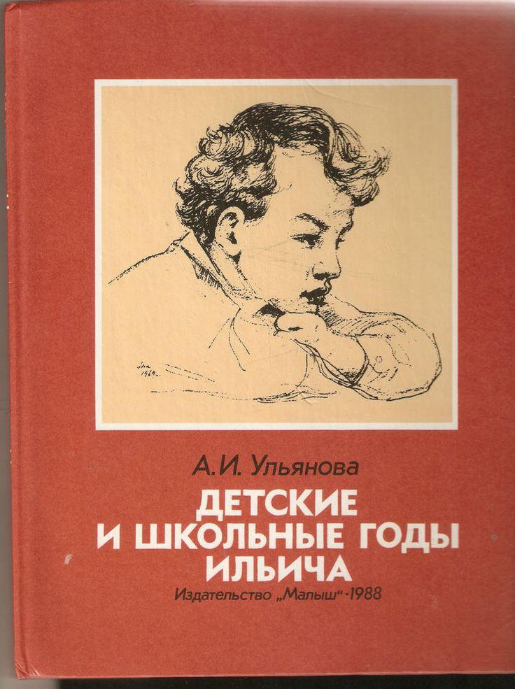 1988 Soviet USSR Russian BOOK Illustrated Childhood School Years of ILYICH LENIN