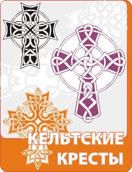 Кельтские кресты - коллекция профессионального векторного клипарта