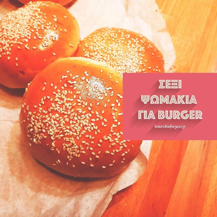 Ψωμάκια+για+Burger