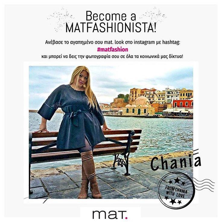 Become a MATFASHIONISTA! From Chania with love  Upload your favourite mat. look using hashtag #matfashion and it may appear on our social media!  Ανέβασε το αγαπημένο σου mat. look στο Instagram με hashtag: #matfashion και μπορεί να δεις την φωτογραφία σου στα κοινωνικά μας δίκτυα! [Βρείτε την εντυπωσιακή ζακέτα με ζώνη και διάτρητο μοτίβο / code: 661.4057] #matfashionistas #chania #greece