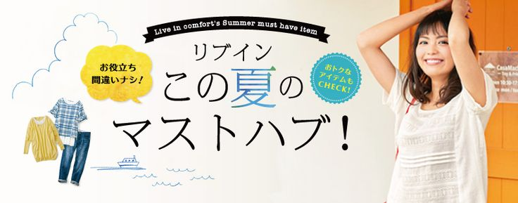 リブインこの夏のマストハブ!