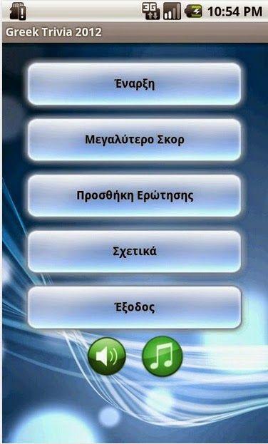 h Time: Greek Trivia Quiz 2012Tec