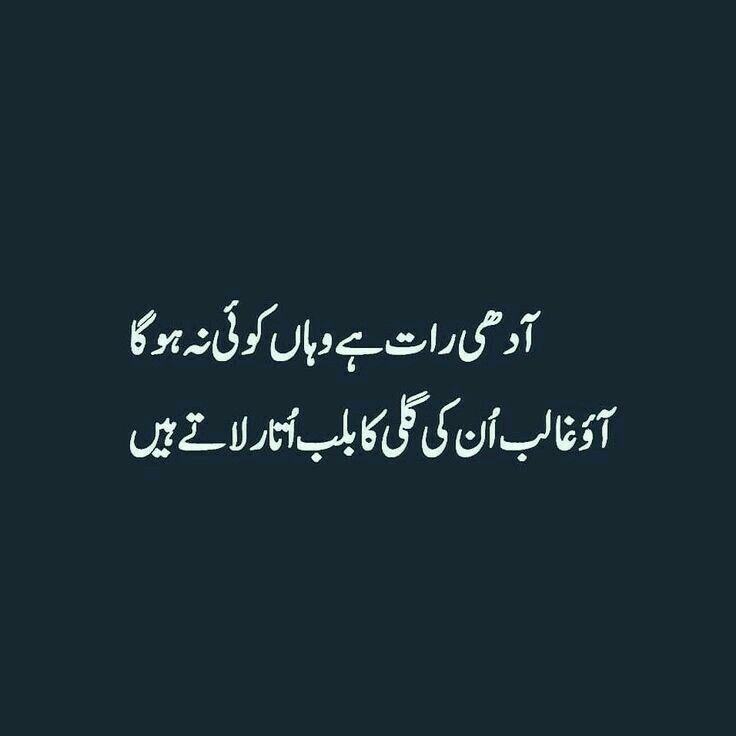 Funny Urdu Poetry Jokes In 2020 Urdu Funny Quotes Urdu Funny Poetry Fun Quotes Funny