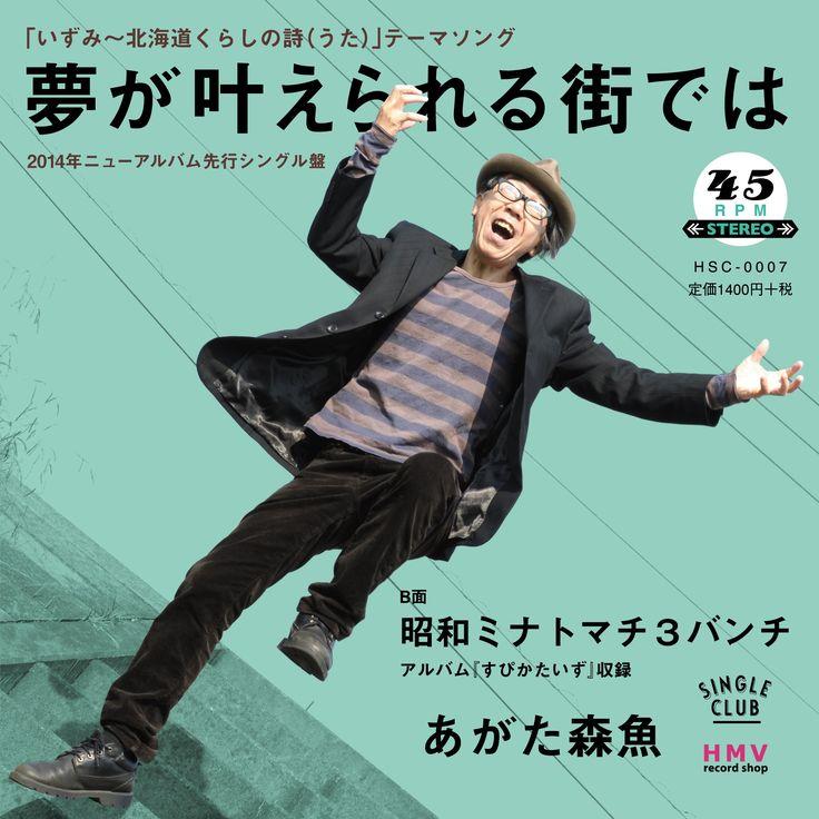 あがた森魚2014 年ニューアルバム先行7inchシングルレコード盤 第1弾リリース決定!