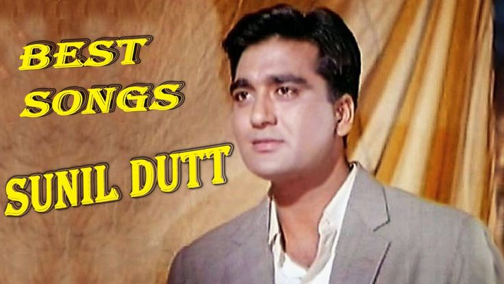 Today the #BirthAnniversary of a legendary actor #SunilDutt, paying a tribute through hit songs filmed on him