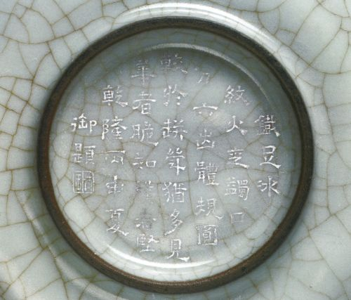 Guan dish with hibiscus shaped rim in celadon glaze (base), Southern Song – Yuan dynasty © National Palace Museum, Taipei