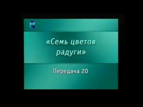 Искусство. Передача 20. Византийская мозаика