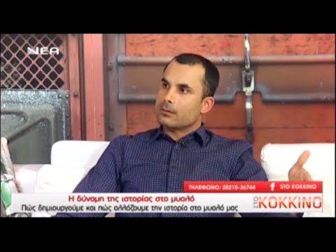 Η δύναμη της ιστορίας στο μυαλό | Νικόλας Σμυρνάκης