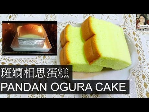 【原味古早味蛋糕做法】【HOW TO BAKE CASTELLA CAKE】【집에서 구운 단수이카스테라】STEPHIE 'S COOKING - YouTube