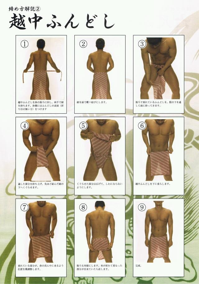 Fundoshi (褌) is the traditional Japanese undergarment for adult males, made from a length of cotton. Before World War II, the fundoshi was the main form of underwear for Japanese adult males. Nowadays, the fundoshi is mainly used not as underwear but as festival (matsuri) clothing at Hadaka Matsuri or, sometimes, as swimwear.