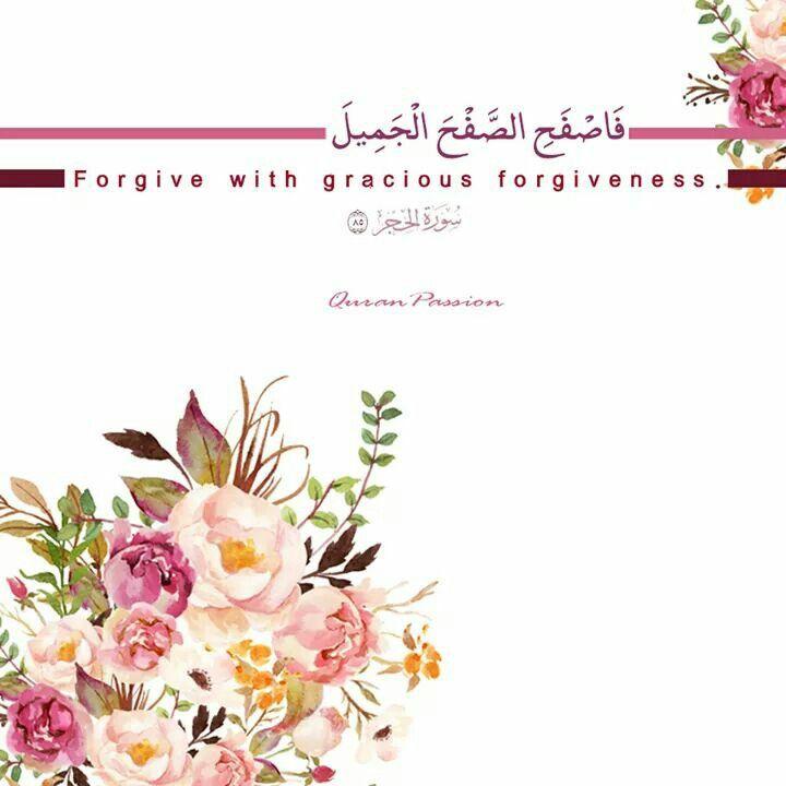 اللهم يا من بلغتنا رمضان أكرمنا و أجعلنا من ورثة جنة النعيم Quran Quotes Quran Islam