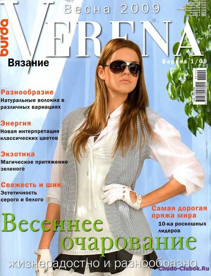 Verena 2009-01 | ЧУДО-КЛУБОК.РУ