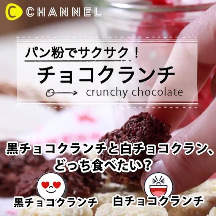 【簡単レシピ】たったの2ステップ!パン粉のチョコクランチ (黒チョコクランチと白チョコクランチ、どっち食べたい? いいねで教えてね♡) 簡単2ステップクッキング♪ 今日はパン粉とチョコレートを使ってあっという間にできちゃうチョコクランチをご紹介します☆ 火も使わないし、包丁もいらないので不器用な方もお子様でも大丈夫です♡ ぜひ家族みんなで挑戦してみてください! ■材料 ・板チョコ ブラック…1枚(50g) ・パン粉…25g ・板チョコ ホワイト…1枚(40g) ・パン粉…15g ■手順 1.ボウルに板チョコを砕いて入れ、ラップをして電子レンジ(500W)で2分加熱する 2.チョコが溶けたらパン粉を混ぜてお好みの型に入れ、冷凍庫で15分置いたら完成です♪ たったこれだけ!!とっても簡単♪ 今回はシリコントレーとカップを使いましたが、製氷機や計量スプーン、お菓子の型などいろんな型で試してみてくださいね♪ チョコ好きさんの普段のおやつにはもちろん、バレンタインなどのイベントにも使えそう♡ みなさん、ぜひ作ってみてくださいね☆ #CCHANスイーツ