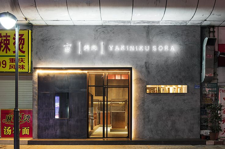 designed under the wabi-sabi concept, this restaurant combines minimalism with warm materials and natural objects.