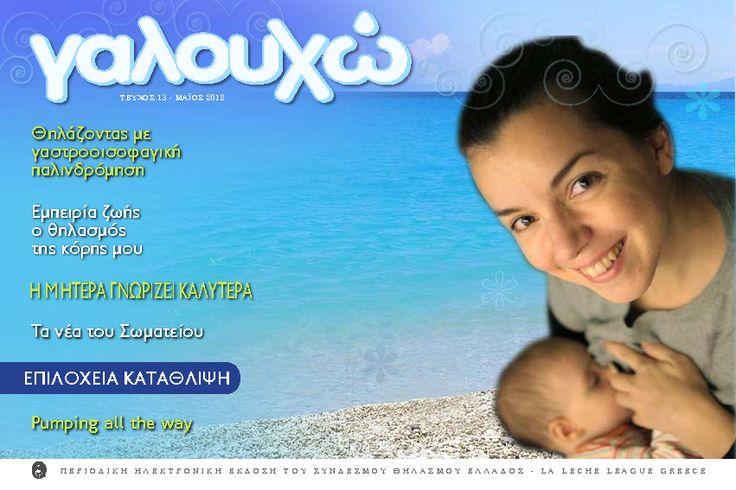 Γαλουχώ, τεύχος 13- Μάιος 2012