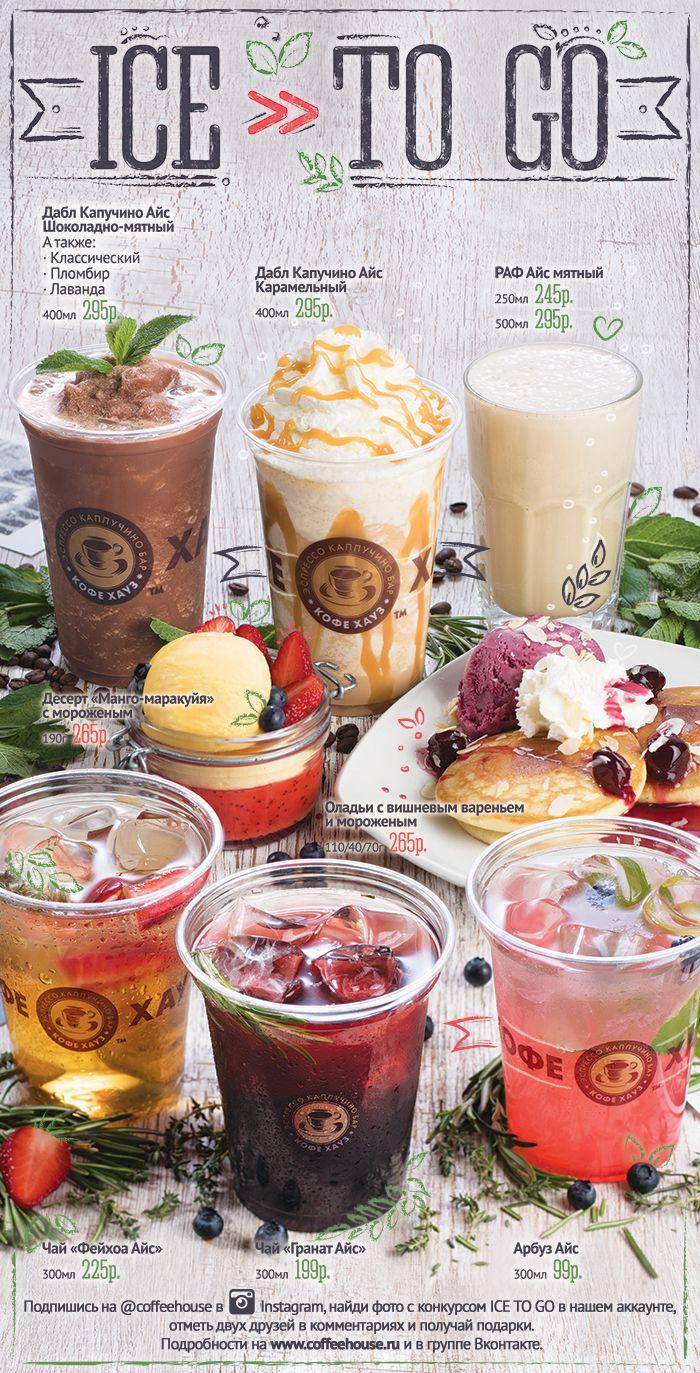 С первым днем лета!  Празднуем самое теплое время года прохладными напитками и вкусной едой, а также получаем подарки: https://www.instagram.com/p/BGGiEU6SEvH/ Лето – время Ice ToGo и вкусных подарков! #кофехауз  #icetogo #togo #ice #лето #giveaway #coffee #tea #summer