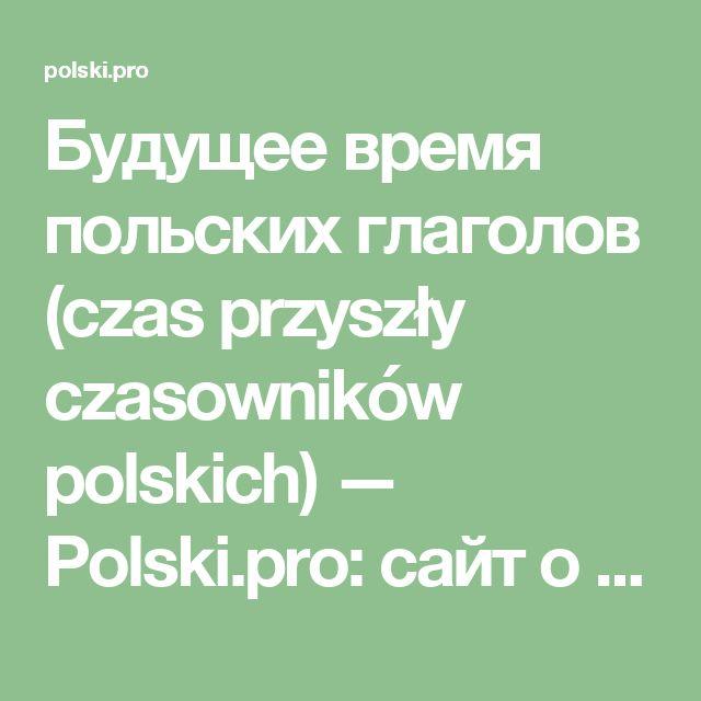 Будущее время польских глаголов (czas przyszły czasowników polskich) — Polski.pro: сайт о Польше и польском языке