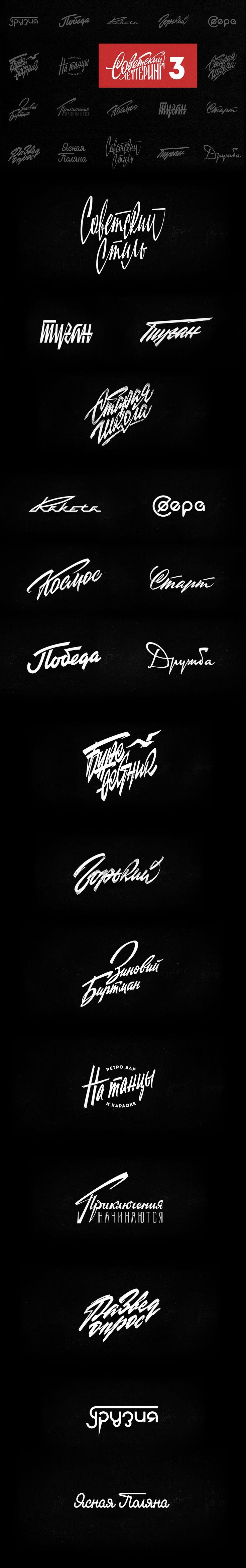 Ретро советский леттеринг. ч.3, Шрифт © Александр Шиманов