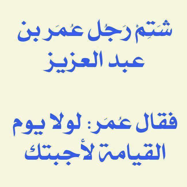 ,عمر عبد العزيز
