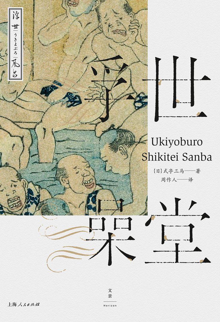 Ukiyoburo - wangzhihong.com