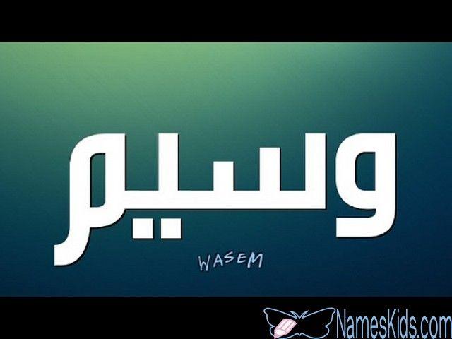 معني اسم وسيم وصفات حامله Waseem Waseem اسم وسيم اسم وسيم بالانجليزي تسمية وسيم في الاسلام Allianz Logo Logos Allianz