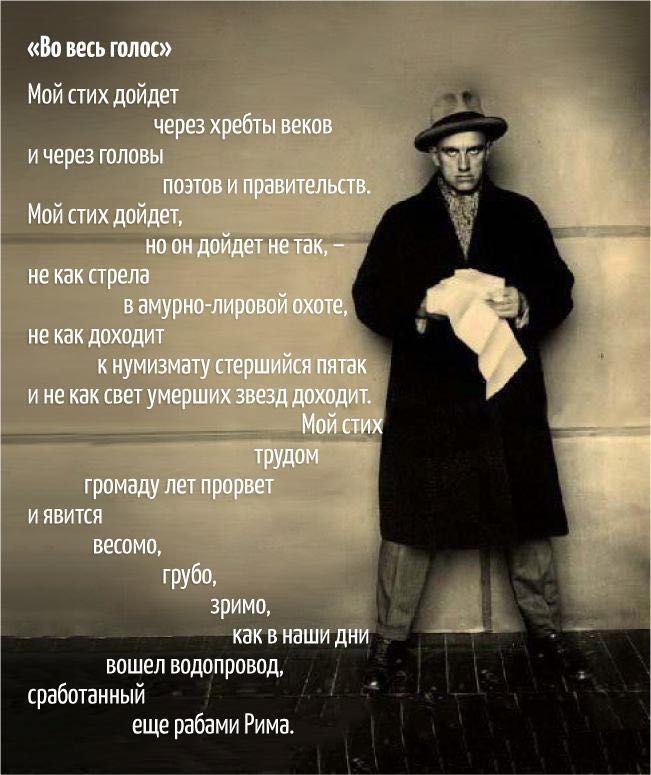 Пост обожания Маяковского