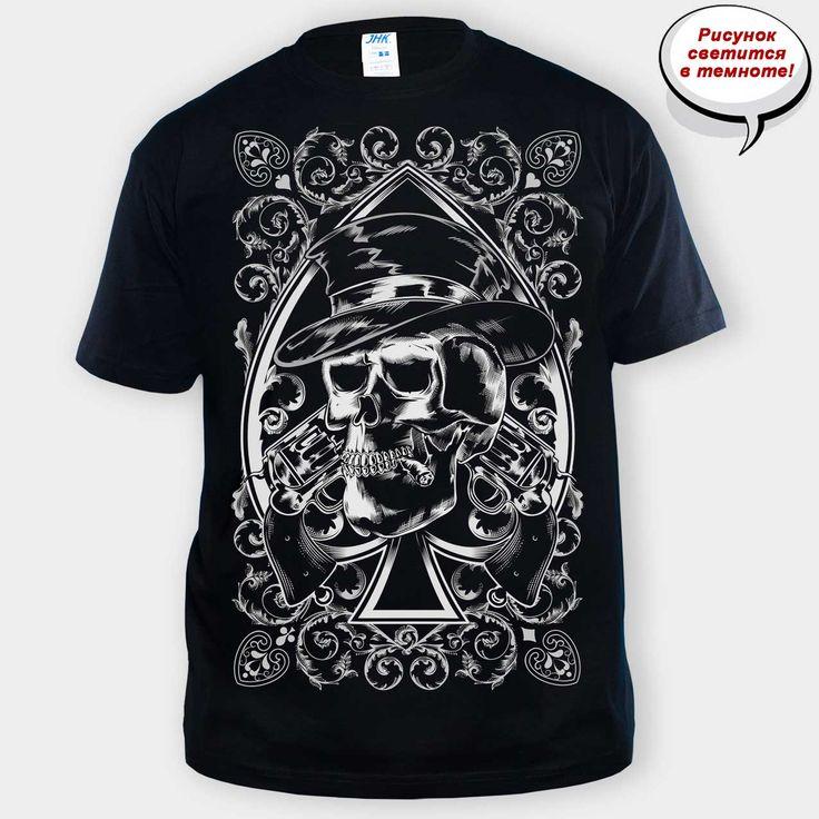 Прикольная мужская футболка с изображением карты и черепа 250 грн. Размеры: S, L ,M, L, XL, 2XL. Футболки. Мужские футболки. Футболки с принтом. Футболки с черепами