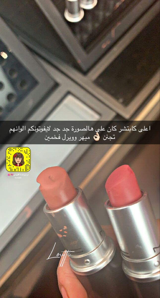 ارواج ماك Lipstick Beauty