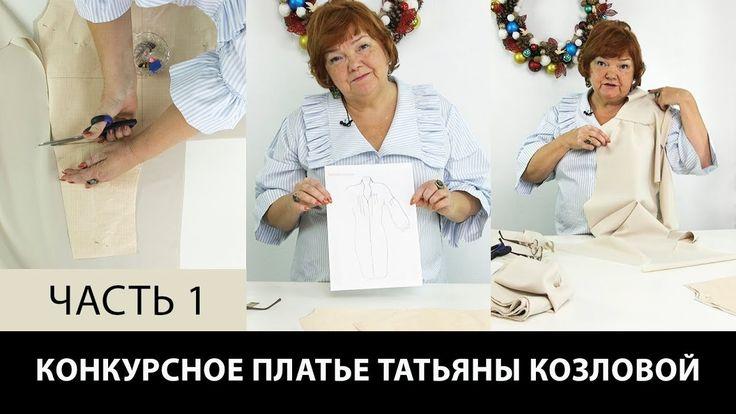 Конкурсное платье 3 Моделирование платья со стойкой и защипами Эскиз Тат...