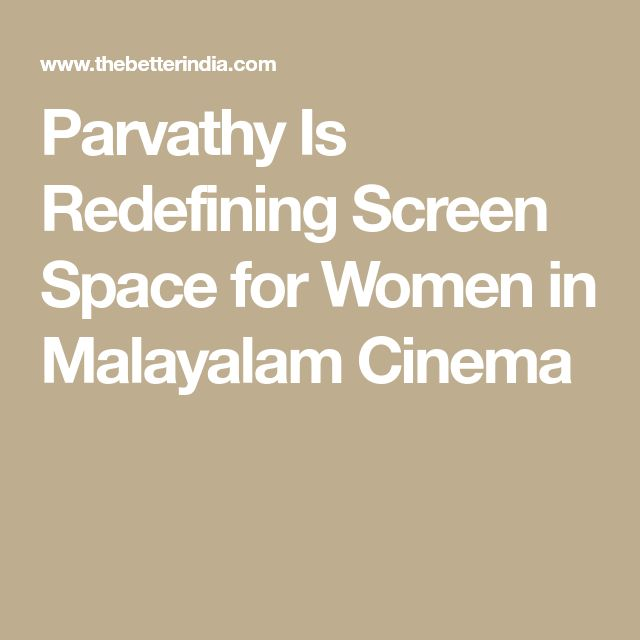 Parvathy Is Redefining Screen Space for Women in Malayalam Cinema