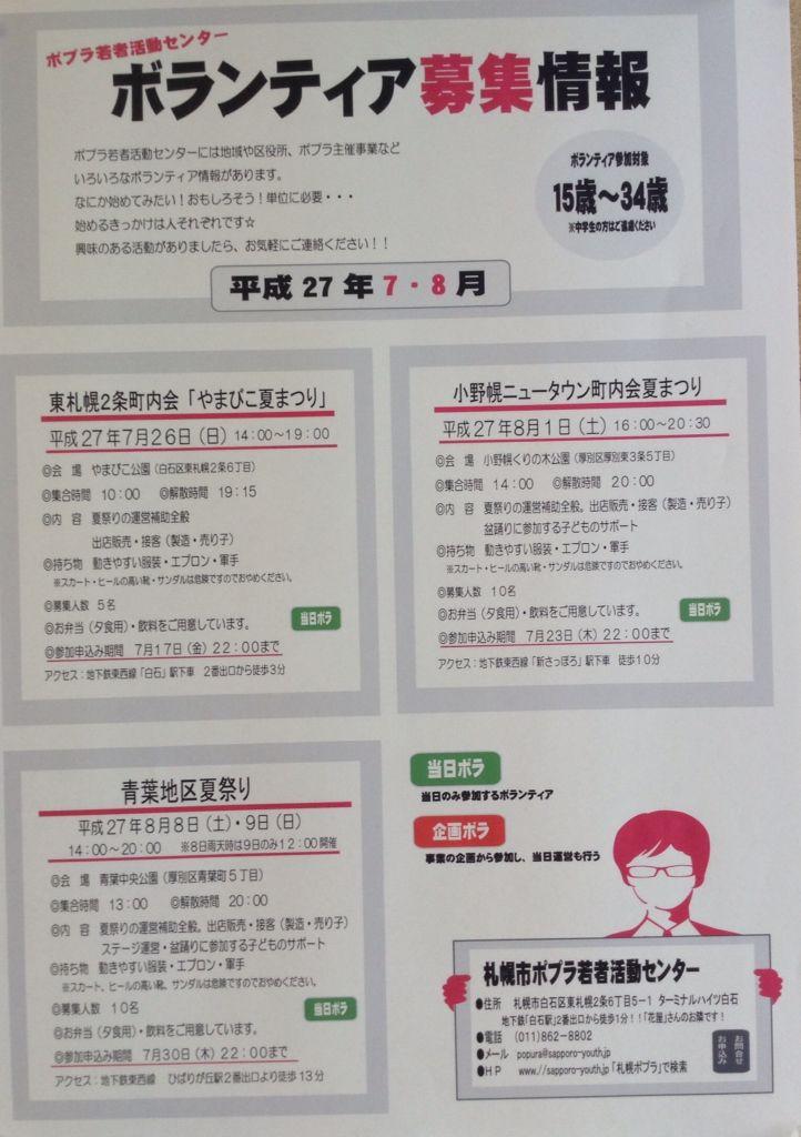 札幌市ポプラ若者活動センター H27 夏祭りのボランティア募集