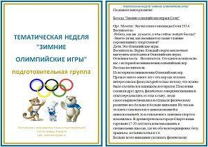 """Календарный план на январь, подготовительная группа """"Зимние олимпийские игры"""""""