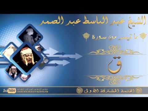 الشيخ عبد الباسط عبد الصمد رحمه الله | سورة ق 9 - 29 | الختمة المشتركة الأولى HD - YouTube