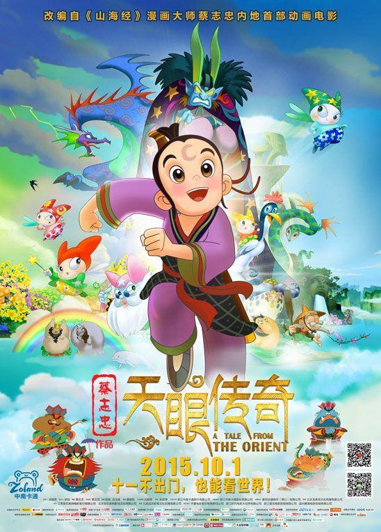 Phim Thiên Nhãn Truyền Kỳ