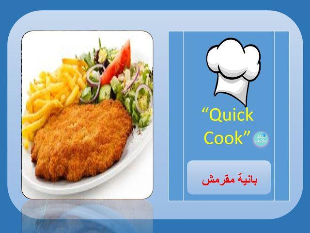 أحلام واقعية سنة أولى طبخ تحضير البانية مش اختراع Cooking Food Quick