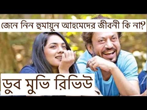 Doob Movie Review (NO BED OF ROSES) (???) Movie Review. IRRFAN | TISHA | PARNO | BENGALI MOVIE Doob