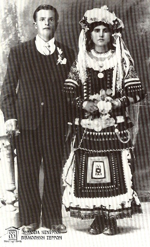 A newly wed couple.  Ca. 1930. Sarakatsani Folk Museum (Public Central Library of Serres, Greek Macedonia).