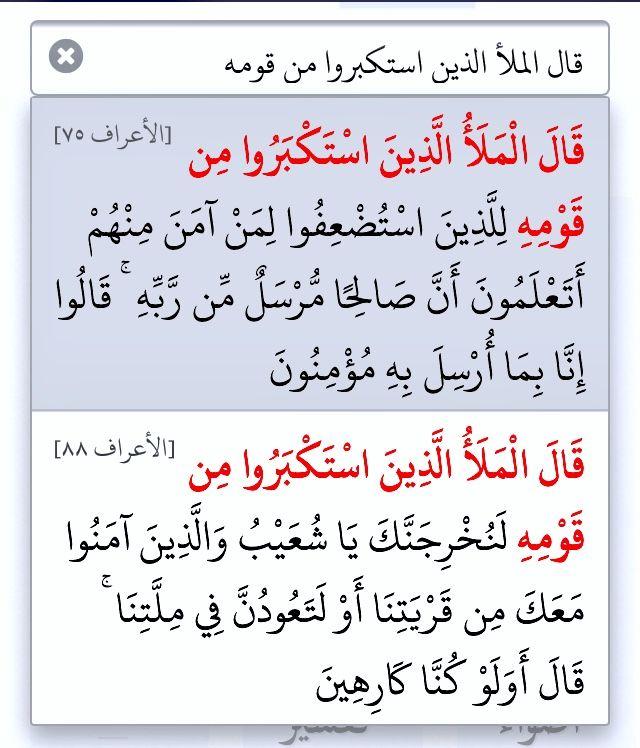 الملأ الذين استكبروا مرتان في القرآن في سورة الأعراف ٧٥ ٨٨ Math Arabic Calligraphy Math Equations