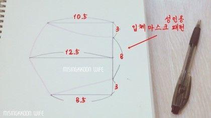 유아용 마스크 패턴 , 성인용 마스크 패턴 [유아용 마스크 패턴] [성인용 마스크 패턴] ▼과정샷보러가기 h...