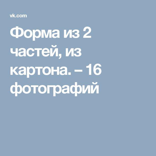 Форма из 2 частей,  из картона. – 16 фотографий