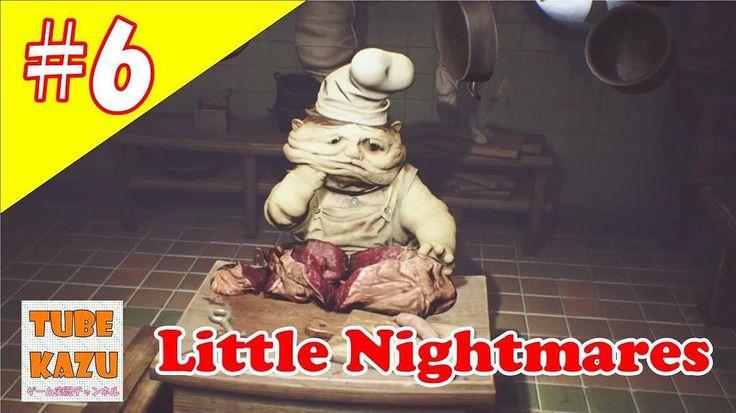 食べてる #6  ホラー  KAZUの  Little Nightmares ( リトルナイトメア )  TUBE KAZU  youtu.be/z59BZyXx-JM  #YouTube #ゲーム実況 #ホラー #リトルナイトメア #PS4