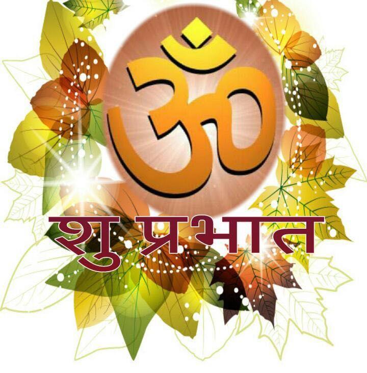 Latest Good Morning Wishes Hindu God Images India Pinterest