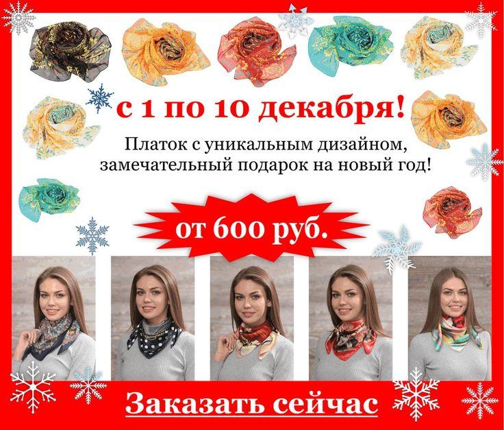 с 1 по 10 декабря! Платок с уникальным дизайном, замечательный подарок на новый год! от 600 рублей за 1 экземпляр заказать можно по тел. +79607598633 или info@simvol24.ru