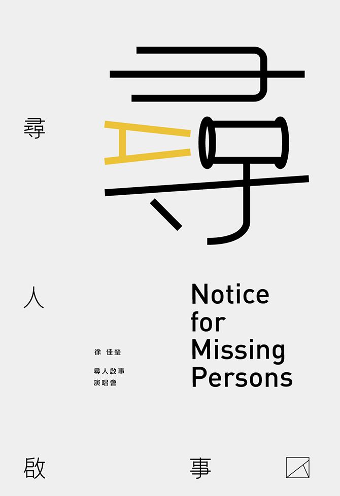 Chinese typographic poster design. this is brilliant.