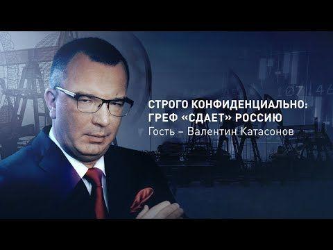 «Пронько. Экономика» - Строго конфиденциально: Греф «сдает» Россию (Гост...